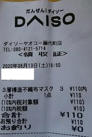 ダイソー ヤオコー藤代町店 2020/6/13 マスク購入のレシート