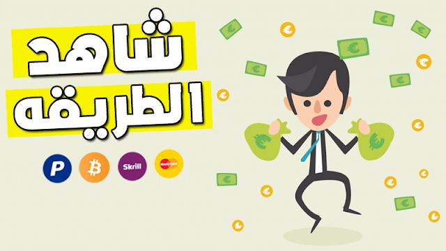 حصريا كيفيه ربح 7$ عبر هذا الموقع مع اثبات الدفع اليومي