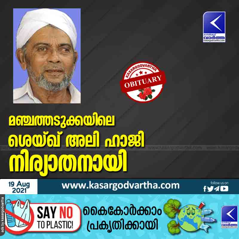 Sheikh Ali Haji from Manjathadukka passed away