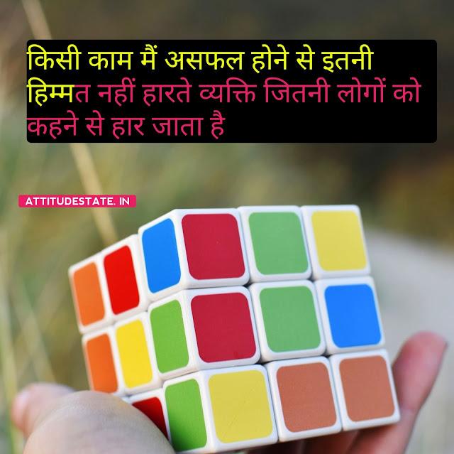 one line positive attitude status in hindi for whatsapp