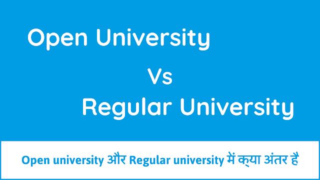 Open University Vs Regular University | Open university और Regular university में क्या अंतर है