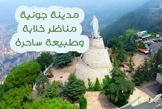 مدينة جونية السياحية في لبنان .. طبيعة ساحرة