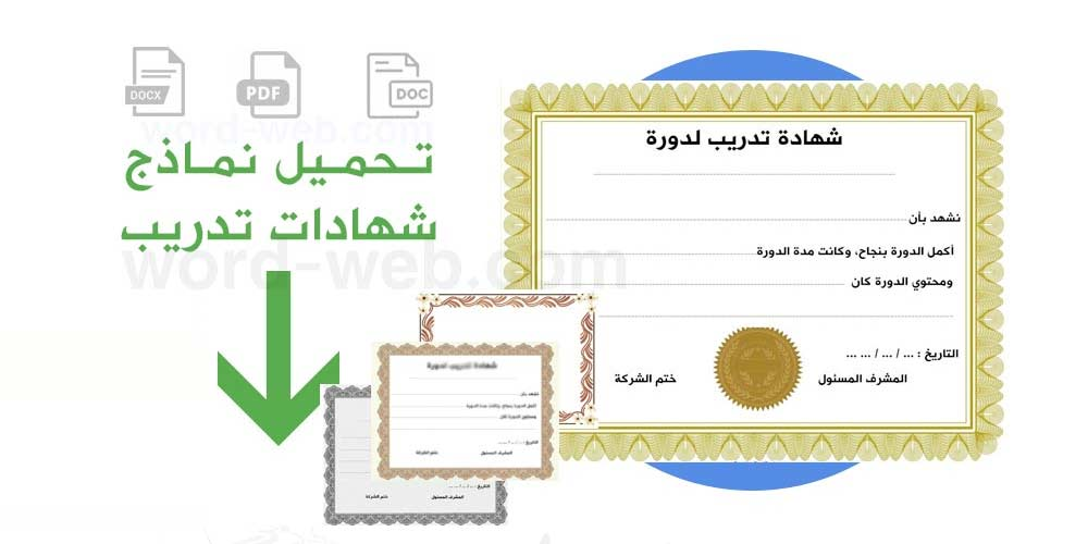 نموذج شهادة تدريب Word ملفات Doc حضور دورة جاهزة للكتابة عليها