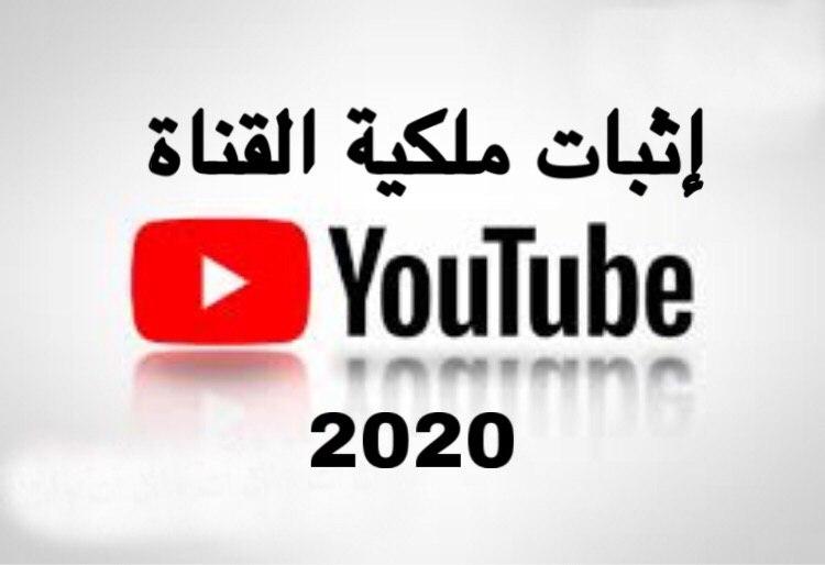 اثبات صحة قناة اليوتيوب 2020