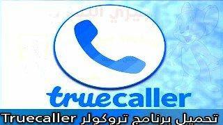 تحميل تطبيق تر وكولر Truecaller لمعرفة اسم المتصل المجهول