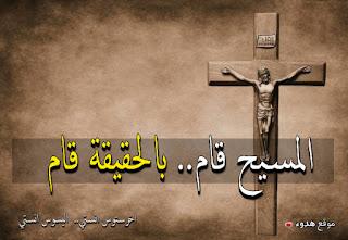 المسيح, المسيح قام, عيد الفصح, عيد القيامة, اخرستوس انستى