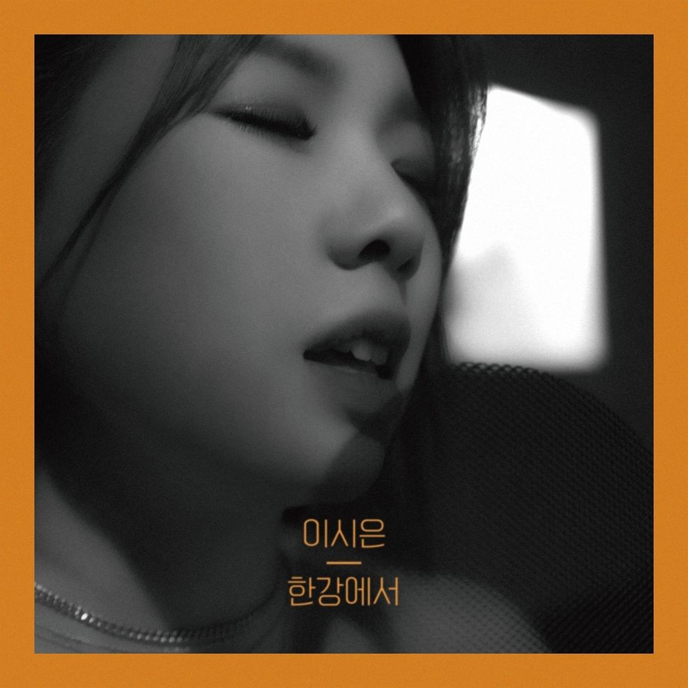 Lee Si Eun – A Sad Memory – Single (ITUNES MATCH AAC M4A)
