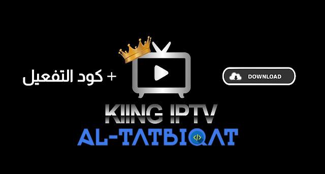 تحميل تطبيق King IPTV 2020  + كود التفعيل