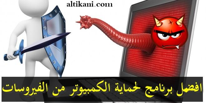 حماية الكمبيوتر من الفيروسات