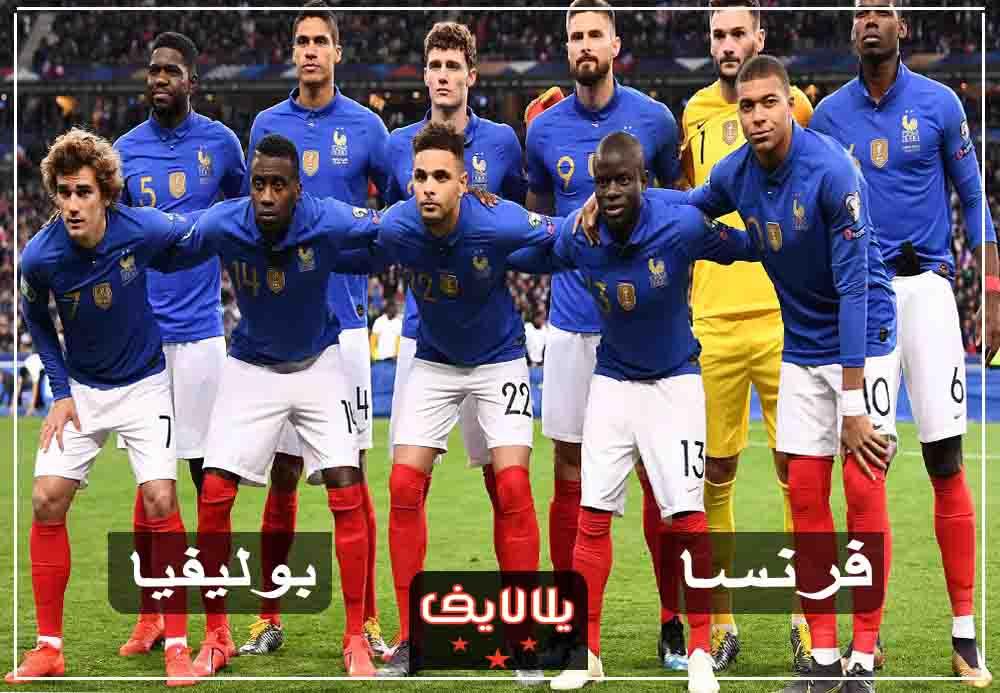 مشاهدة مباراة فرنسا وبوليفيا اليوم بث مباشر في مباراة ودية