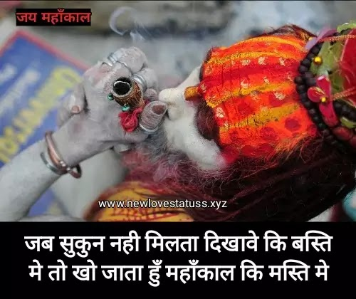 Mahakal Attitude Status Hindi 2020 | महाकाल स्टेटस & Shayari
