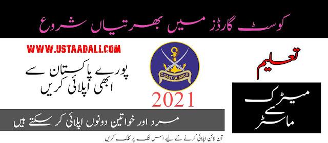 Pakistan-Coast-Guard-Job
