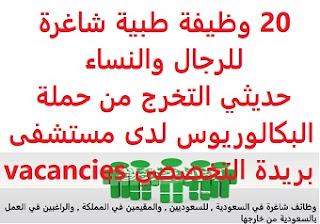 وظائف السعودية 20 وظيفة طبية شاغرة للرجال والنساء حديثي التخرج من حملة البكالوريوس لدى مستشفى بريدة التخصصي vacancies 20 وظيفة طبية شاغرة للرجال والنساء حديثي التخرج من حملة البكالوريوس لدى مستشفى بريدة التخصصي vacancies  أعلن مستشفى بريدة التخصصي, عن توفير 20 وظيفة طبية شاغرة لديه للرجال والنساء, حديثي التخرج, من حملة البكالوريوس, وذلك لوظيفة ممرض، من خلال برنامج تمهير للتدريب على رأس العمل المؤهل العلمي: بكالوريوس تمريض الخبرة: غير مشترطة للتقدم إلى الوظيفة اضغط على الرابط هنا وسيبقى التسجيل للوظائف متاحاً لغاية يوم الخميس 2020/08/20م  أنشئ سيرتك الذاتية    أعلن عن وظيفة جديدة من هنا لمشاهدة المزيد من الوظائف قم بالعودة إلى الصفحة الرئيسية قم أيضاً بالاطّلاع على المزيد من الوظائف مهندسين وتقنيين محاسبة وإدارة أعمال وتسويق التعليم والبرامج التعليمية كافة التخصصات الطبية محامون وقضاة ومستشارون قانونيون مبرمجو كمبيوتر وجرافيك ورسامون موظفين وإداريين فنيي حرف وعمال
