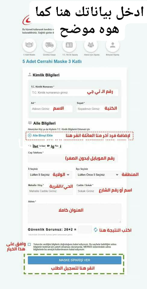توزيع كمامات بشكل مجاني لجميع المواطنين في تركيا.