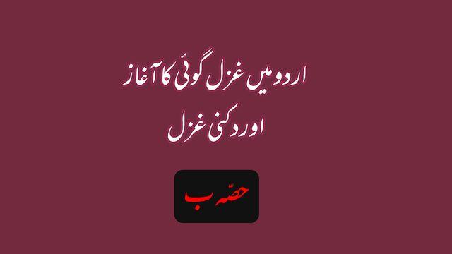 اردو میں غزل گوئی کا آغاز اور دکنی غزل حصہ ب