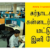 100% quota for kannadigas in private job's | TAMIL NEWS