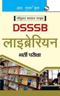 DSSSB Librarian Book in Hindi
