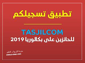 تحميل تطبيق تسجيلكم TesdjilCom لحاملي بكالوريا 2019
