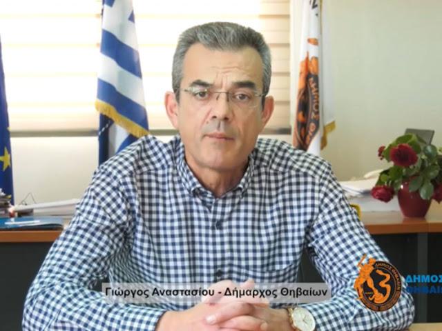 Μήνυμα του Δημάρχου Θηβαίων, Γιώργου Αναστασίου, για την Εργατική Πρωτομαγιά
