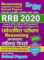 Reasoning-book-rrb-ntpc-railway