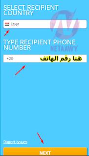 ارسال رسالة sms مجانا