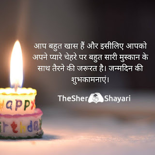 NO1 जन्मदिन की हार्दिक शुभकामनाएं - Wishes Shayari In Hindi