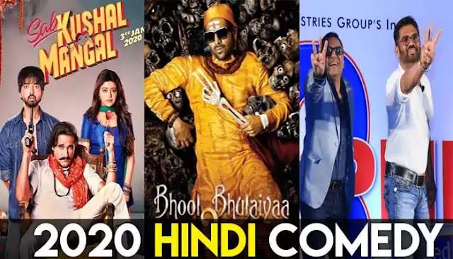 2020 Hindi Bollywood Comedy Movies (2020 में रिलीज़ होने वाली कुछ हिंदी कॉमेडी फ़िल्में)