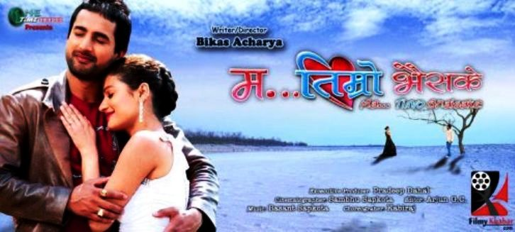 nepali movie ma timro bhaisake