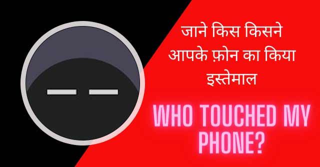 आपका फ़ोन आपके गैरमौजूदगी में कौन चलाता है पता करें?