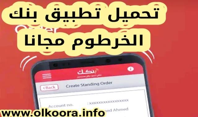 تحميل تطبيق بنك الخرطوم mBOK للاستفادة من خدمات بنك الخرطوم 2020 مجانا