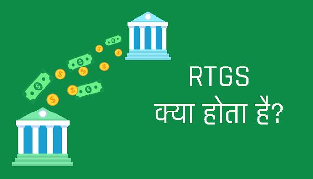 RTGS क्या है और RTGS की full form क्या होती है.?