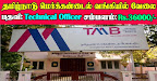 TMB Bank Recruitment 2021 Technical Officer Posts