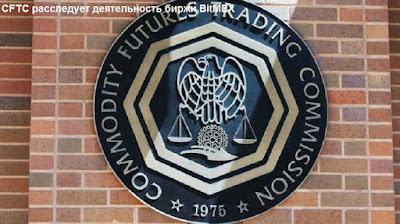 CFTC расследует деятельность биржи BitMEX