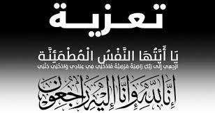 تعزية ومواساة في وفاة اخت صديقنا خالد الواعر