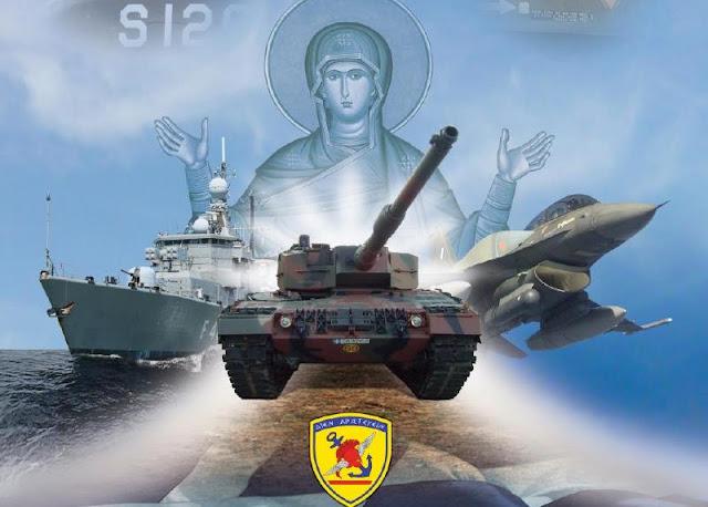 Σε χώρα χωρίς σύνορα γιορτάζουν οι Ελληνικές Ένοπλες Δυνάμεις…