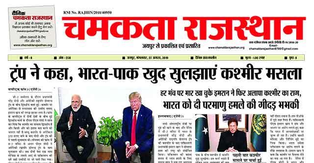 दैनिक चमकता राजस्थान 27 अगस्त 2019 ई-न्यूज़ पेपर