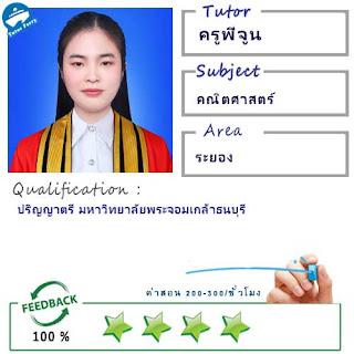 ครูพี่จูน (ID : 13896) สอนวิชาคณิตศาสตร์ ที่ระยอง