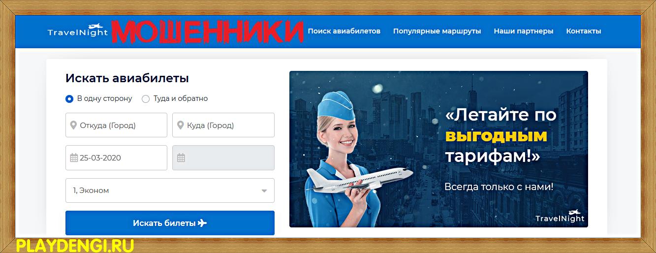 [Мошенники] Поиск и покупка дешевых авиа билетов онлайн – отзывы? Очередной лохотрон!