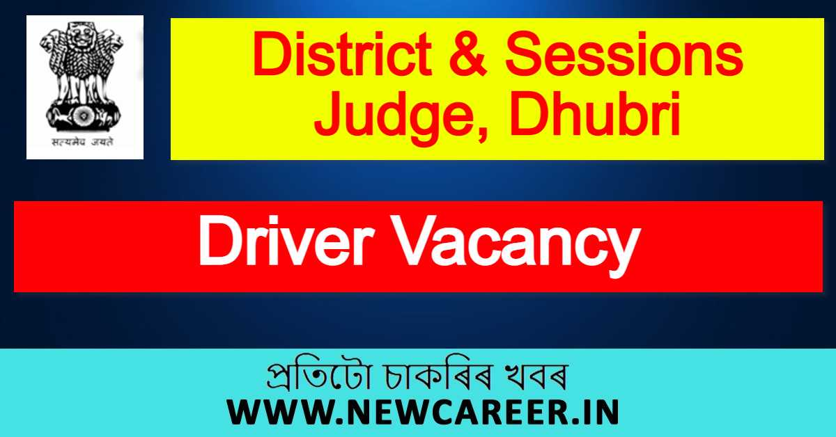 District & Sessions Judge, Dhubri Recruitment 2020 : Apply For Driver Vacancy