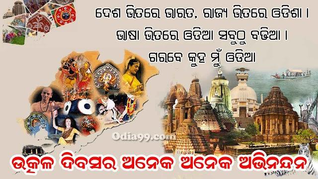 Utkal Divas New HD Image, SMS, History, Essay on Utkala Dibasa in Odia PDF