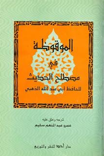 حمل كتاب الموقظة في مصطلح الحديث - الإمام الذهبي