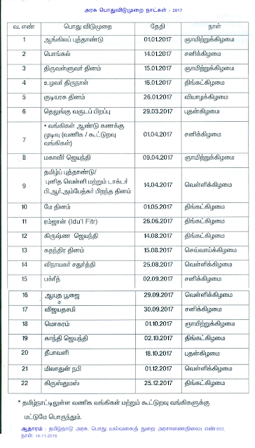 tn government holidays list 2017