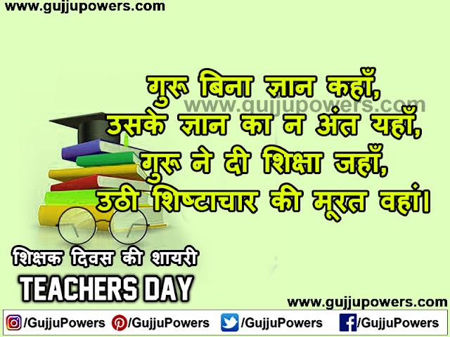 teacher day shayari hindi me