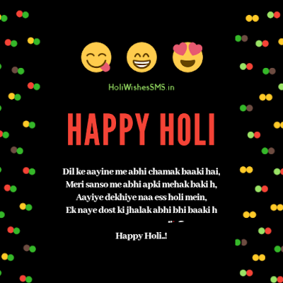 holi romantic sms hindi