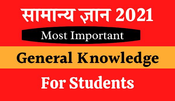 Sports GK Questions In Hindi | खेल संबंधी सामान्य ज्ञान 2021