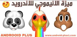 تحميل اداة Animoji الموجودة في هواتف Iphone x للاندرويد، تحميل Animoji للاندرويد، تطبيق انيموجي لاجهزة الاندرويد، تحميل SUPERMOJI - the Emoji App، تطبيق SUPERMOJI - the Emoji App، تنزيل SUPERMOJI للاندرويد، برنامج سوبرموجي للاندرويد، اداة Animoji مسحوبة من ايفون للاندرويد، ميزة الايموجي المتحركة للاندرويد، تطبيق الفيسات المتحركة للاندرويد، تنزيل انيموجي لهواتف اندرويد، download Animoji foor android، تطبيق انيموجي للاندرويد، برنامج SUPERMOJI.apk ، تفعيل ميزة Animoji على اندرويد، ميزة الانيموجي على الاندرويد، ميزة iphone x للاندرويد ، اداة Animoji ايفون اكس للاندرويد، ايفون 10، الوجوه التعبيرية لهاتف ايفون x للاندرويدDownload-Supermoji-app-Animoji-iphone-x-for-android، انيموجي لنظام اندرويد