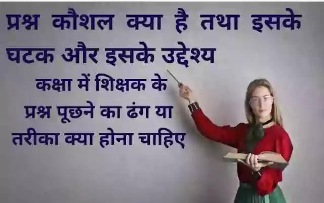 प्रश्न कौशल हिन्दी में