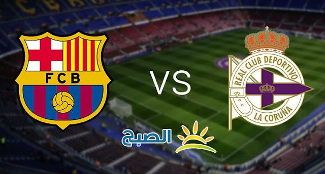 مشاهدة مباراة برشلونة وديبورتيفو لاكورونا اليوم الأحد 12-3-2017 الدوري الاسباني