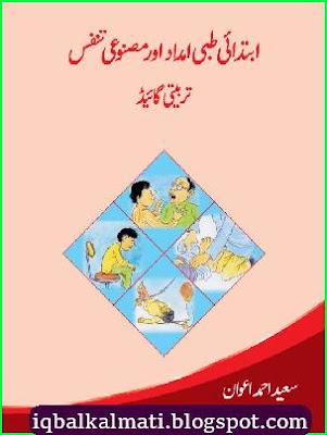 First Aid Urdu Book