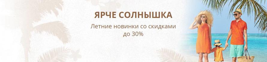 Летние новинки для мужчин и женщин со скидками до 30% сезонная распродажа брендовых вещей лучшие подборки